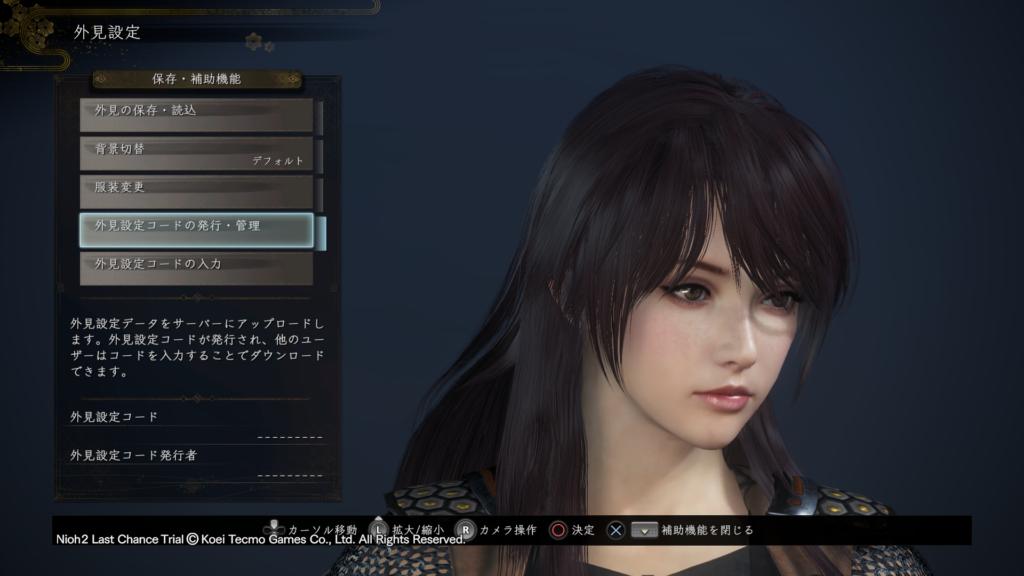 仁王2のキャラクター
